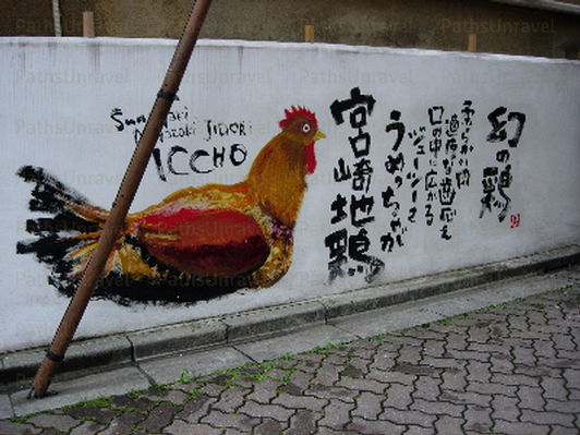 Rooster Sign, Signed Original